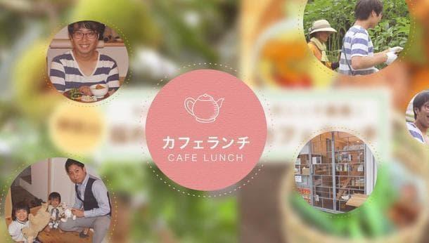 【神奈川県】季節の採れたて野菜を使ったカフェランチを楽しもう!