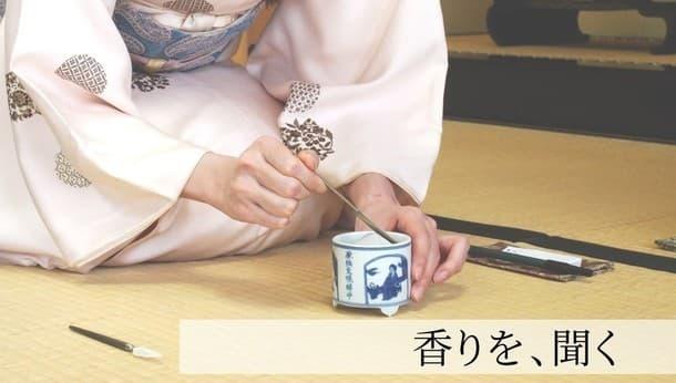 【東京・伝統芸能】〜香りを聞く〜 知られざる香道の世界
