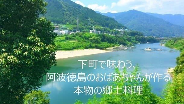 【下町でふるさとを味わおう】阿波徳島のおばあちゃんが作るそば米雑炊