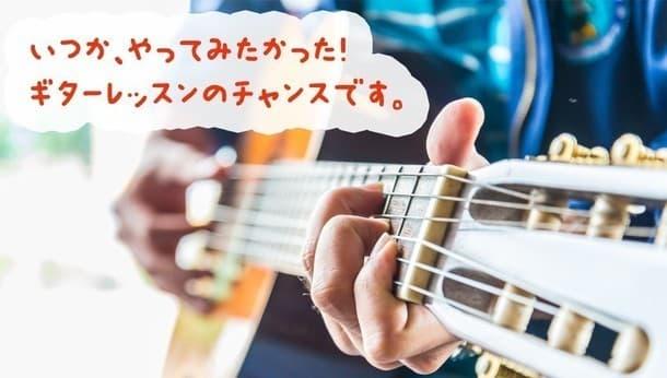 【兵庫・姫路】ギターひと筋20年! 経験ゆたかなギタリストが教える初めてのクラシックギター体験!