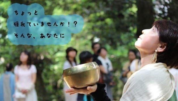 【兵庫・小野市】チベット古来の音の響き『シンギングボウル』でヒーリング体験!