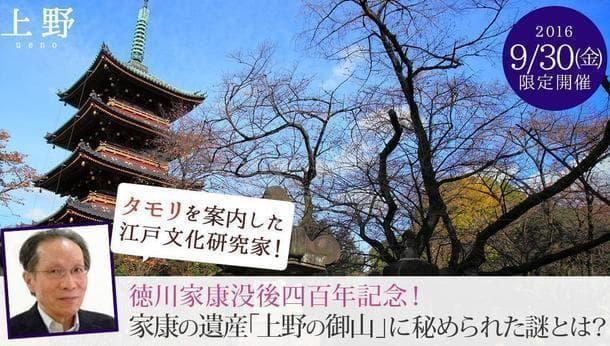【9月30日限定!】徳川家康没後四百年記念!家康の遺産「上野の御山」に秘められた聖なる謎とは?<街歩き>
