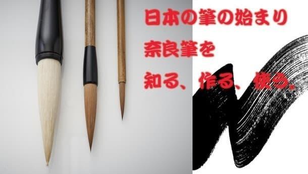 【奈良】日本の筆のルーツ! 〜奈良時代から伝わる伝統の「奈良筆」を知る、 つくる!、使ってみる〜