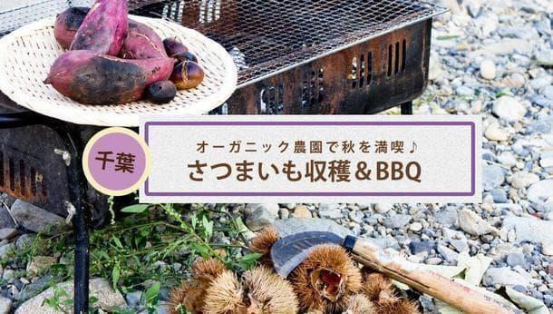 【千葉】焼き芋&BBQ!オーガニック農園で野菜収穫♪料理して食べよう♪