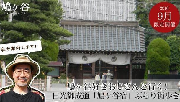 【9月限定】日光御成道「鳩ヶ谷宿」ぶらり街歩き<街歩き>