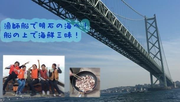 【兵庫・明石】テレビでも紹介された海蓮丸で明石海峡大橋ツアー! 〜漁師さんの船に乗って新鮮海鮮三昧〜