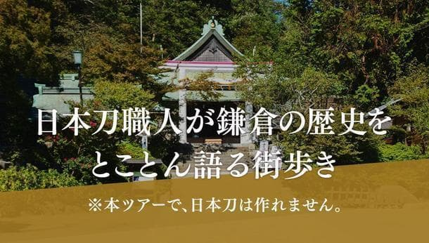 【職人男子】若手日本刀職人が北鎌倉の歴史を語る街歩き