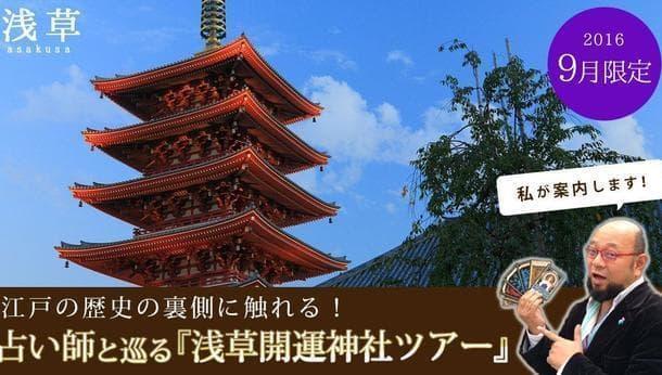 江戸の歴史の裏側に触れる!占い師と巡る『浅草開運神社ツアー』<街歩き>