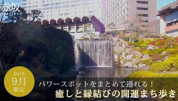 【赤坂周辺】パワースポットをまとめて巡れる!癒しと縁結びの開運まち歩き in赤坂<街歩き>