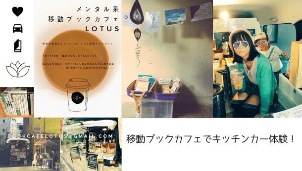 【東京:中目黒】移動ブックカフェでキッチンカー体験!