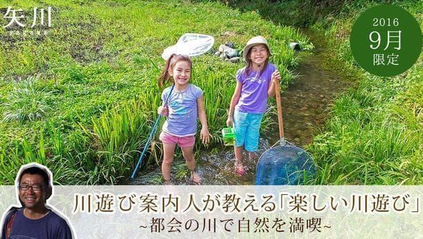 川遊び案内人が教える「楽しい川遊び」~都会の川で自然を満喫~<街歩き>