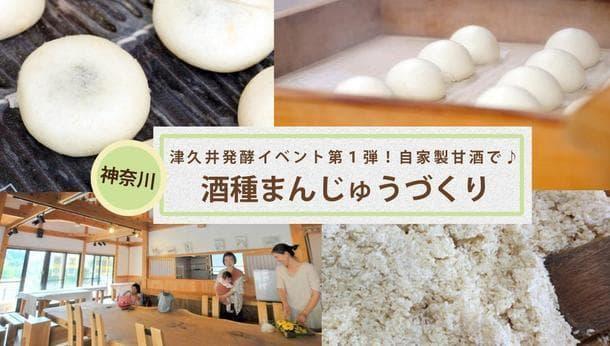 【津久井発酵イベント第1弾!】てづくりの甘酒で酒種まんじゅうをつくろう。