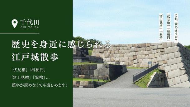 「伏見櫓」「富士見櫓」「巽櫓」…漢字が読めなくても楽しめます!〜歴史を身近に感じられる江戸城散歩〜 <街歩き・寺社・日本文化>