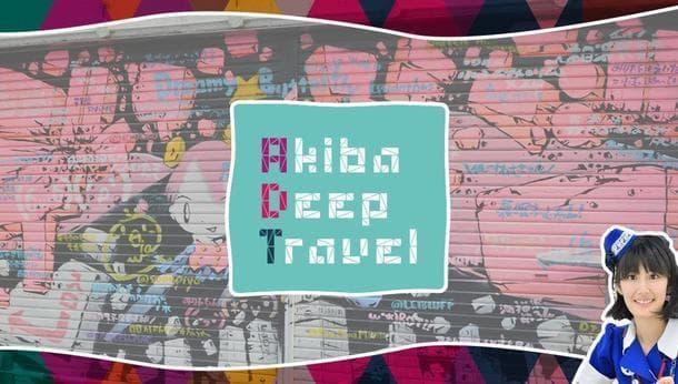 【秋葉原】AkibaDeepTravel「槇野汐莉」の秋葉原、魔可不思議アドベンチャー<街歩き>