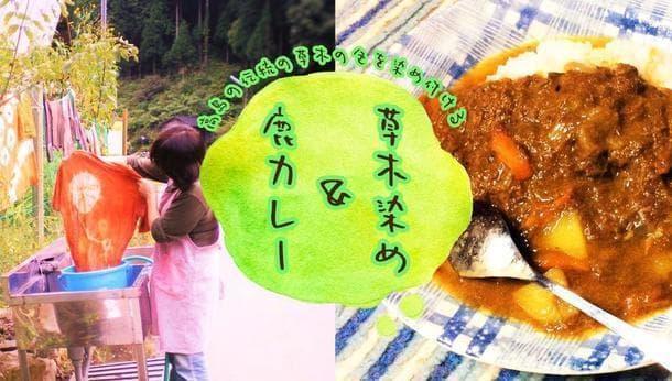 【滋賀県高島市】高島ちぢみの布に草木染め&鹿カレー