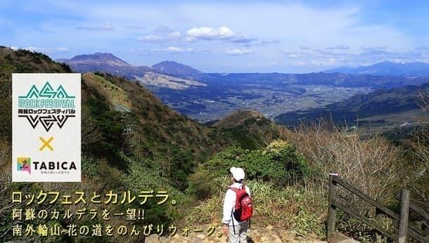 阿蘇のカルデラを一望! 南外輪山-花の道をのんびりウォーク