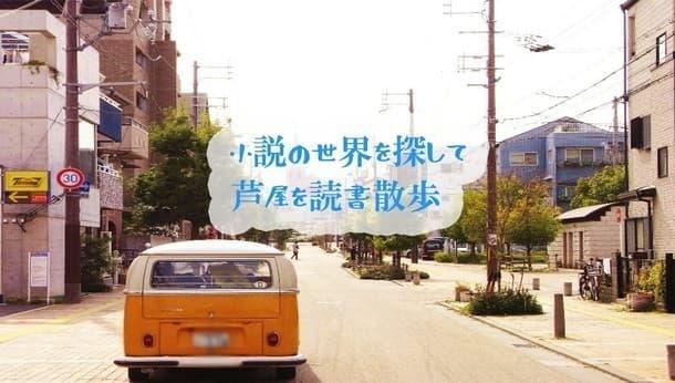 【神戸・芦屋】数々の小説の舞台を歩いて小説の世界を感じる芦屋読書散歩! 読書好きにも街歩きファンにも!