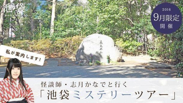【9月限定】怪談師・志月かなでと行く「池袋ミステリーツアー」<街歩き>