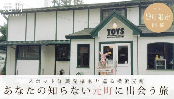 【神奈川県】あなたの知らない元町に出会う旅<街歩き>