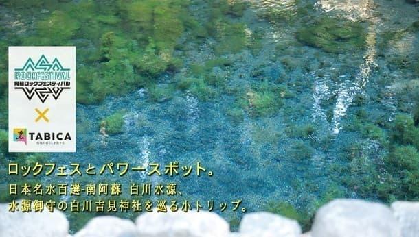 日本名水百選の阿蘇『白川水源』と水源御守の白川吉見神社パワースポットを訪ねるツアー
