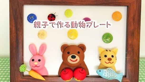 【京都】親子で楽しい共同作業! 〜カラフルな樹脂粘土で作るどうぶつプレート〜