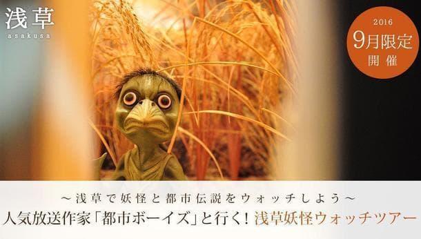 【9月25日限定】人気放送作家「都市ボーイズ」と行く!浅草妖怪ウォッチツアー<街歩き>