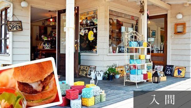パスポートのいらないアメリカ旅行!?「ジョンソンタウン」で輸入雑貨&絶品ハンバーガーを巡るawesome旅!<街歩き>