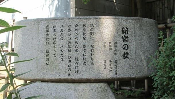 新宿歌舞伎町から早稲田に流れていた蟹川跡を下り、穴八幡で恵方参りを体験