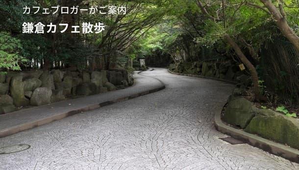 カフェブロガーがご案内。鎌倉カフェ散歩