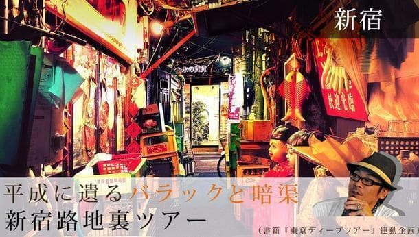 【新宿】平成に遺るバラックと暗渠、新宿路地裏ツアー(書籍『東京ディープツアー』連動企画)<街歩き>