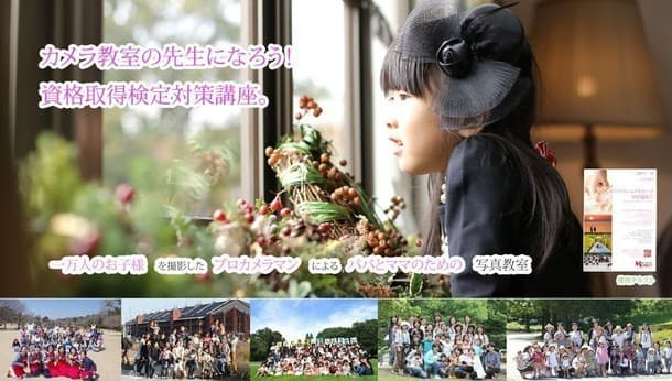 【東京・日比谷公園】写真の先生になろう!資格取得のための検定対策講座(一日6時間) 全国100以上の教室が誕生しています!