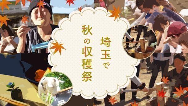 【埼玉県】Mochi fes. by INAKA PROJECT