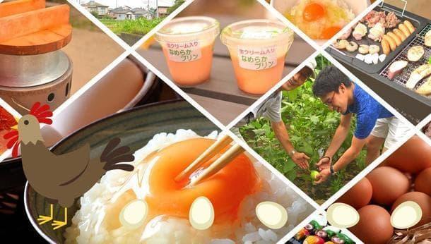 【埼玉県富士見市】11月13日限定!大人気の里芋収穫と自家製たまご料理