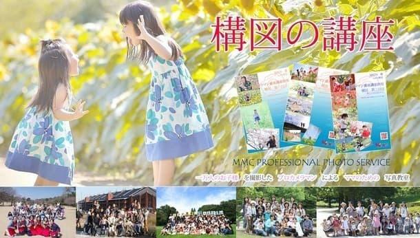 【東京:代々木公園】構図の講座!3時間で絵が変わります!