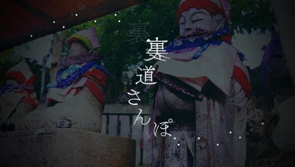 【千葉・成田】日本遺産に認定された門前町成田の知られざる『裏道』ツアー! ~石仏やお地蔵様を巡りながら成田の歴史にふれる街歩き~