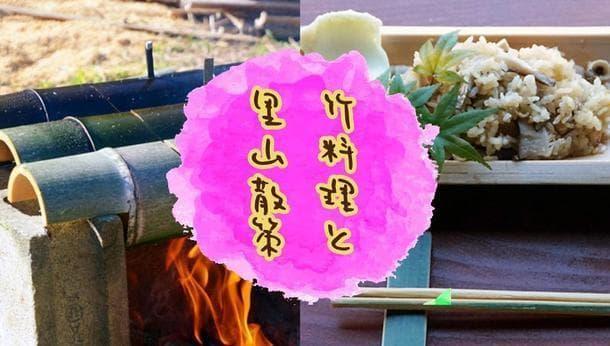 【千葉県・木更津】農林水産大臣賞受賞の美しい里山で竹炭・竹料理・竹づくしの手づくり体験!
