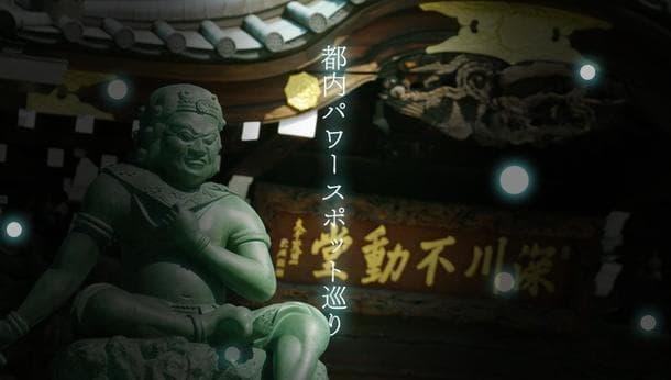 【江東区】今年の穢れをスッキリお祓い!都内パワースポット巡り&運勢鑑定