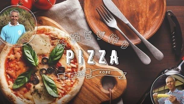 【兵庫県神戸市北区】無農薬の米粉から本格ピザ作り!自然の中で「手作り」を楽しもう♪