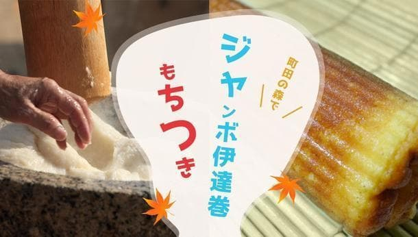【町田の森でお正月】ジャンボ伊達巻作りと餅つき!新年を祝う旅
