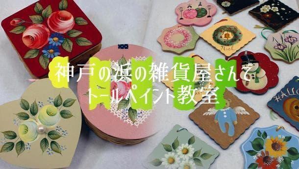 【兵庫県神戸市】自分だけの雑貨づくり!トールペイント1DAYレッスン~季節のオーナメントづくり<春の桜編>
