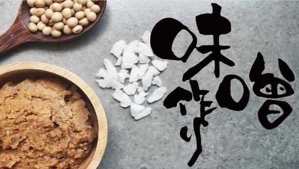 【滋賀県高島市】地元朽木産のお米を使った手づくり麹と大豆里山のみそづくりを体験できます!お土産1kg付き♪