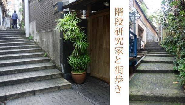 【東京・神楽坂】階段研究家と街歩き!神楽坂界隈をめぐる秘密階段ツアー!