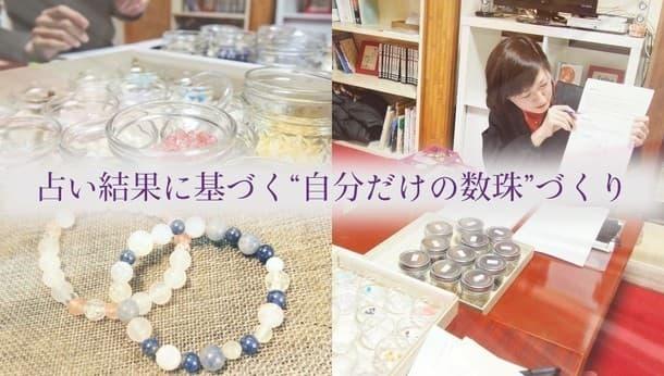 【東京・錦糸町】<個別アドバイスつき>尼僧による占い入門&数珠作り体験!いまのあなたにピッタリな念珠作りをしませんか?
