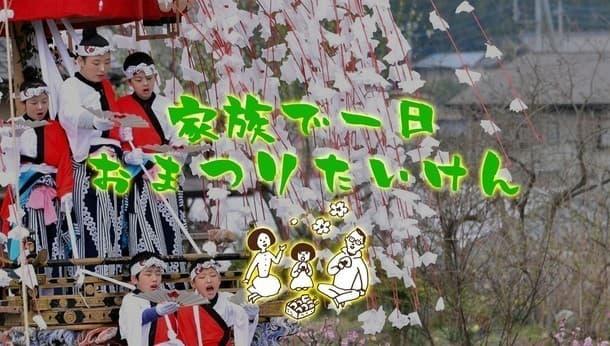 【秩父郡横瀬町】1日お祭り体験!~春の里山で山車を引こう~