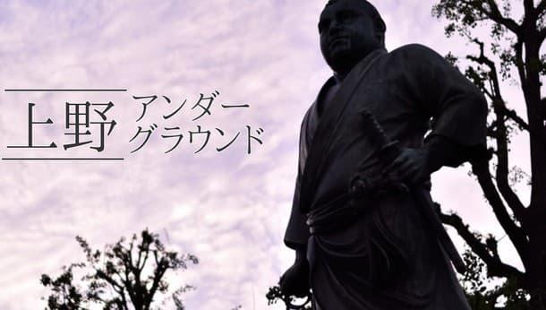 【上野・街歩き】『上野アンダーグラウンド』には書かれなかった上野 〜あえて伏せられた闇を歩く〜
