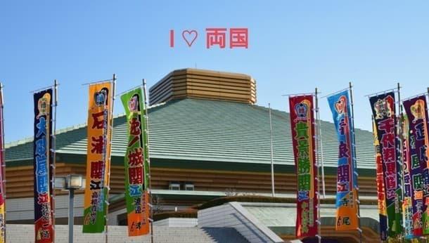 【墨田区】相撲の聖地・両国!歴史と文化を学ぶ江戸町そぞろ歩き