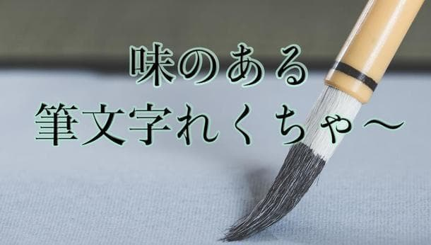 (修正前)【奈良】字が下手でもたった2時間で味のある筆文字を習得しよう!道具もなしで手ぶらで参加OK!
