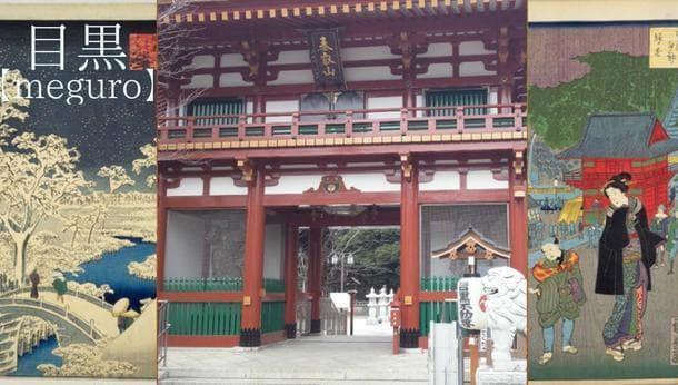 【目黒・浮世絵】テレビ出演多数の古地図散歩案内人と巡る☆江戸の面影を浮世絵から探す知的散策ツアー!