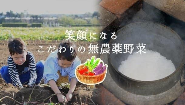 【埼玉・坂戸】日本で1%以下の無農薬農家えがおファームで野菜がもっと好きになる収穫体験!