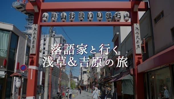【浅草】落語の舞台と落語家行きつけ名店を巡る街歩き